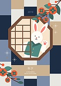 상업이벤트 (사건), 추석 (명절), 명절 (한국문화), 명절, 토끼 (토끼목), 캐릭터, 한복, 전통문화 (주제), 감, 감나무