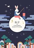 상업이벤트 (사건), 추석 (명절), 명절 (한국문화), 명절, 토끼 (토끼목), 캐릭터, 한복, 보름달, 밤 (시간대), 청사초롱, 전통문화 (주제)