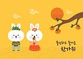 추석 (명절), 명절 (한국문화), 캐릭터, 토끼 (토끼목), 한복, 전통문화 (주제), 감나무
