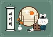 추석 (명절), 명절 (한국문화), 캐릭터, 토끼 (토끼목), 한복, 전통문화 (주제), 족자