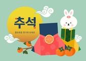 추석 (명절), 명절 (한국문화), 캐릭터, 토끼 (토끼목), 한복, 전통문화 (주제), 보름달, 감