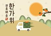 추석 (명절), 명절 (한국문화), 배달 (일), 배달, 배송안내, 쇼핑 (상업활동)
