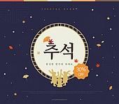 추석 (명절), 명절 (한국문화), 전통문화 (주제), 상업이벤트 (사건), 연례행사 (사건), 가을, 팝업