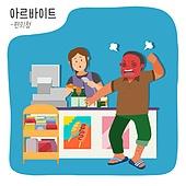 직업, 시간제근무 (직업), 프리터족 (시간제근무), 청년 (성인), 편의점, 갑질, 스트레스