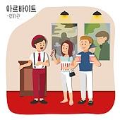 직업, 시간제근무 (직업), 프리터족 (시간제근무), 청년 (성인), 영화관, 안내 (컨셉)