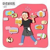 직업, 시간제근무 (직업), 프리터족 (시간제근무), 청년 (성인), 바 (Food and Drink Establishment), 음식서빙 (움직이는활동)