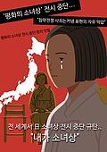 일본 (동아시아), 불매운동 (사회이슈), 분노, 소녀, 평화의소녀상 (대한민국), 지도