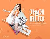 웹템플릿, 이벤트페이지, 팝업, 상업이벤트 (사건), 세일 (사건), 쇼핑 (상업활동), 특가 (세일), 비행기표 (티켓), 해외여행, 말풍선, 관광 (여행), 여성