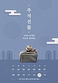 달력, 추석 (명절), 명절 (한국문화), 전통문화 (주제), 배송안내, 선물상자