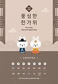 달력, 추석 (명절), 명절 (한국문화), 전통문화 (주제), 배송안내