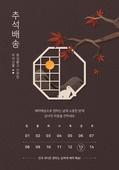 달력, 추석 (명절), 명절 (한국문화), 전통문화 (주제), 배송안내, 단풍잎 (잎), 토끼 (토끼목)