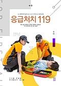 그래픽이미지, 편집디자인, 안내서 (사용설명), 안전, 안전사고, 응급처치, 치료 (사건), 응급장비 (장비), 심폐소생술 (치료), 심폐소생술, 소방관, 환자