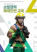 그래픽이미지, 편집디자인, 안내서 (사용설명), 안전, 안전사고, 응급처치, 치료 (사건), 응급서비스직업 (직업), 소방관