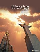 그래픽이미지, 편집디자인, 포스터, 전단지, 종교, 기독교, 예수 그리스도 (Christianity), 찬양 (종교), 십자가, 교회, 하늘