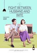 그래픽이미지, 합성, 결혼 (사건), 신혼부부, 한국인, 커플 (인간관계), 사랑의어려움 (주제)