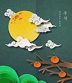 페이퍼아트, 종이 (재료), 전통문화 (주제), 한국전통문양 (패턴), 추석 (명절), 명절 (한국문화), 보름달 (달), 구름, 감나무