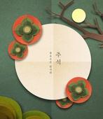 페이퍼아트, 종이 (재료), 전통문화 (주제), 한국전통문양 (패턴), 추석 (명절), 명절 (한국문화), 프레임, 감, 보름달