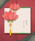 페이퍼아트, 종이 (재료), 전통문화 (주제), 한국전통문양 (패턴), 추석 (명절), 명절 (한국문화), 프레임, 연꽃, 연등