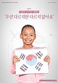 그래픽이미지 (Computer Graphics), 편집디자인, 포스터, 캠페인, 어린이 (인간의나이), 다문화가족 (가족), 자원봉사자 (역할), 혼혈 (인종)