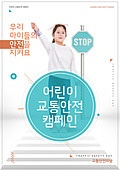 그래픽이미지 (Computer Graphics), 편집디자인, 포스터, 캠페인, 어린이 (인간의나이), 사회이슈 (주제), 교통, 횡단보도 (로드마킹), 소녀