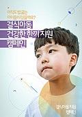그래픽이미지 (Computer Graphics), 편집디자인, 포스터, 캠페인, 어린이 (인간의나이), 사회이슈 (주제), 결식아동, 꿈나무카드 (사회이슈), 소년
