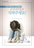 그래픽이미지 (Computer Graphics), 편집디자인, 포스터, 캠페인, 어린이 (인간의나이), 사회이슈 (주제), 아동학대 (사회이슈), 소녀, 폭력