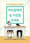 그래픽이미지 (Computer Graphics), 편집디자인, 포스터, 캠페인, 어린이 (인간의나이), 사회이슈 (주제), 휴식, 책상, 초등학생