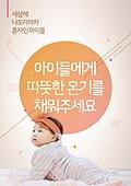 그래픽이미지 (Computer Graphics), 편집디자인, 포스터, 캠페인, 어린이 (인간의나이), 사회이슈 (주제), 고아 (역할), 아기 (인간의나이)