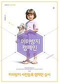 그래픽이미지 (Computer Graphics), 편집디자인, 포스터, 캠페인, 어린이 (인간의나이), 사회이슈 (주제), 소녀, 길잃음 (위치묘사)