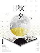 그래픽이미지, 편집디자인 (이미지), 상업이벤트 (사건), 포스터, 명절 (한국문화), 추석 (명절), 보름달, 전통문화 (주제), 한국전통문양 (패턴)