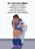 라이프스타일 (주제), 건강한생활 (주제), 건강관리 (주제), 대사증후군, 치질, 변비, 여성 (성별)