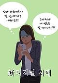 라이프스타일 (주제), 증후군, 청년 (성인), 치매, 스마트폰, 말풍선