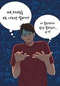라이프스타일 (주제), 증후군, 청년 (성인), 말풍선, 수학 (교과목), 계산 (움직이는활동)