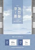 쿠폰, 템플릿 (이미지), 국경일, 배너 (템플릿), 웹배너 (인터넷), 개천절, 하늘, 구름