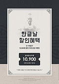 쿠폰, 템플릿 (이미지), 국경일, 배너 (템플릿), 웹배너 (인터넷), 한글날, 세종대왕 (한국전통)