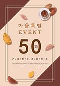 웹템플릿, 팝업, 상업이벤트 (사건), 세일 (사건), 가을, 단풍나무 (낙엽수), 은행잎, 커피