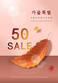 웹템플릿, 팝업, 상업이벤트 (사건), 세일 (사건), 가을, 단풍나무 (낙엽수), 은행잎, 단풍