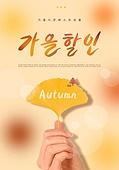 웹템플릿, 팝업, 상업이벤트 (사건), 세일 (사건), 가을, 단풍나무 (낙엽수), 은행잎