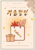 웹템플릿, 팝업, 상업이벤트 (사건), 세일 (사건), 가을, 단풍나무 (낙엽수), 낙엽, 책, 은행잎