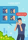 일러스트, 알레르기 (건강관리), 질병 (건강이상), 병원 (의료시설), 클리닉 (의료시설), 바이러스 (미생물), 알레르기, 축농증 (감기), 고초열 (질병), 꽃가루