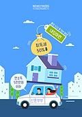 일러스트, 전세, 부동산, 부동산 (컨셉), 신혼부부, 주택문제 (사회이슈), 주택소유, 청약, 가정경제 (금융)