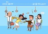 일러스트, 예절 (컨셉), 상식밖, 대중교통 (운수), 광고, 버스, 무례 (컨셉)