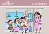 일러스트, 예절 (컨셉), 상식밖, 대중교통 (운수), 광고, 지하철, 지하철 (여객열차), 임신 (물체묘사), 임산부의날, 양보