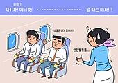 일러스트, 예절 (컨셉), 상식밖, 대중교통 (운수), 광고, 비행기, 항공기, 기내안전교육