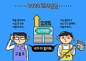 일러스트, 시간제근무 (직업), 고용, 급여 (고용문제), 노동자 (직업), 근로자의날 (홀리데이), 최저임금