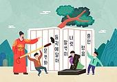 일러스트, 기념일, 한글날, 한국어 (문자), 세종대왕, 한국문화 (세계문화)