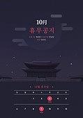팝업, 달력, 10월, 휴무, 가을, 안내 (컨셉), 기와, 밤 (시간대)