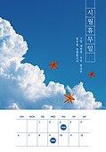 팝업, 달력, 10월, 휴무, 가을, 안내 (컨셉), 하늘, 구름