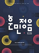 타이포그래피 (문자), 포스터, 기념일, 기하학모양 (도형), 패턴, 패턴 (묘사), 한글날, 한국어 (문자)