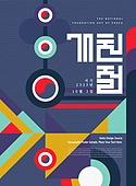 타이포그래피 (문자), 포스터, 기념일, 기하학모양 (도형), 패턴, 패턴 (묘사), 개천절, 한국전통문양 (패턴)